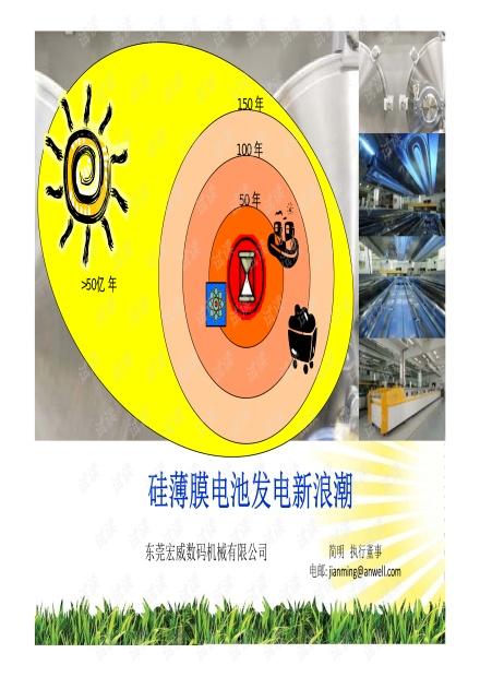 硅薄膜光伏发电新浪潮.pdf