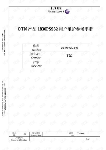 阿尔卡特朗讯OTN产品1830PSS32设备维护参考指南.pdf
