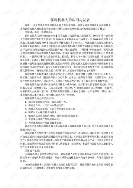 弧焊机器人的应用与发展.pdf
