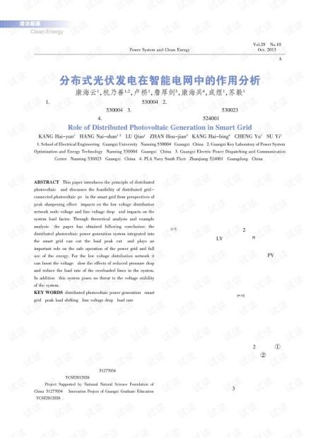 分布式光伏发电在智能电网中的作用分析.pdf