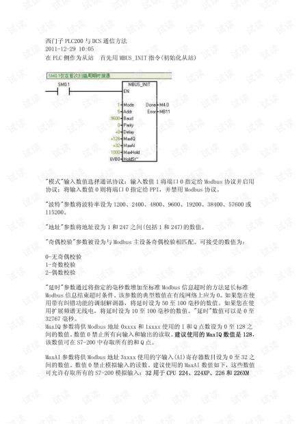 西门子PLC200与DCS通信方法Modbus.pdf