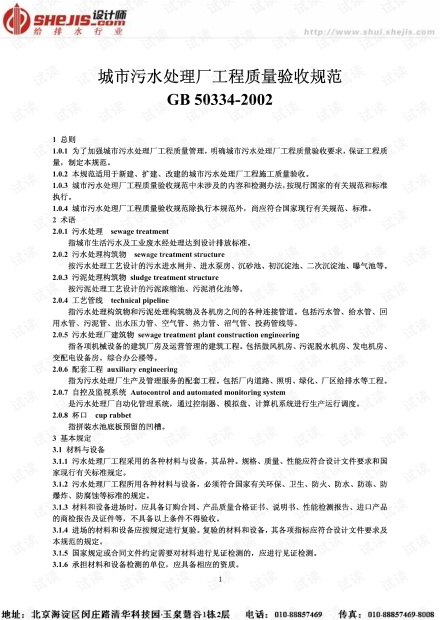 GB50334-2002城市污水处理厂工程质量验收规范.pdf