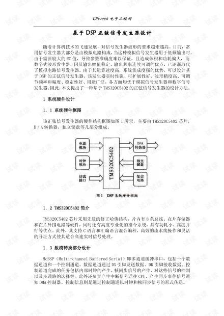 基于DSP正弦信号发生器设计.pdf