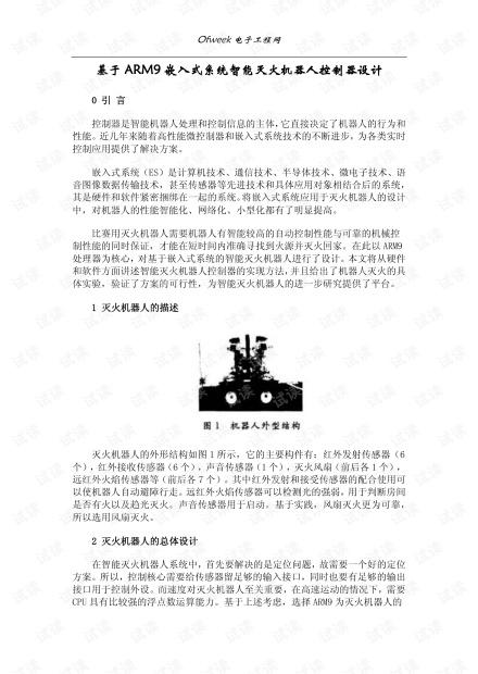 基于ARM9嵌入式系统智能灭火机器人控制器设计.pdf