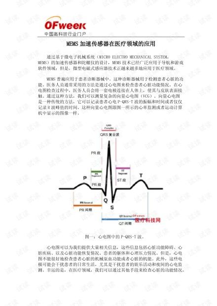 MEMS加速传感器在医疗领域的应用.pdf