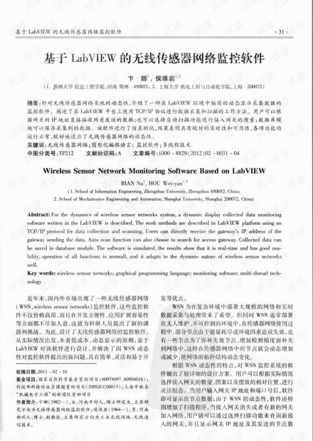 基于LabVIEW的无线传感器网络监控软件.pdf