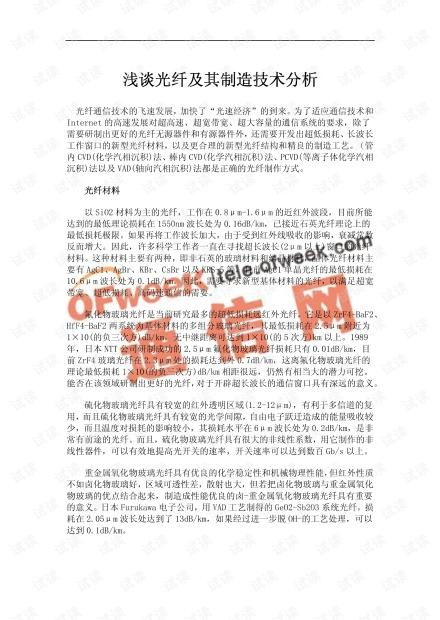 浅谈光纤及其制造技术分析.pdf