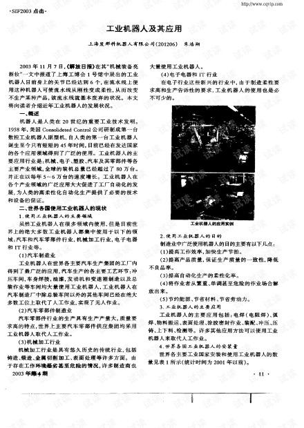 工业机器人及其应用.pdf