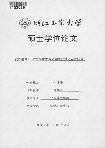 聚光光伏发电光学系统优化设计研究.pdf