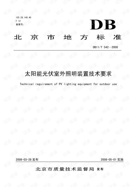 太阳能光伏室外照明装置技术要求.pdf