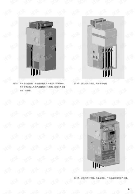 ABB ZX1.5 开关柜安全使用说明书(17-32页).pdf