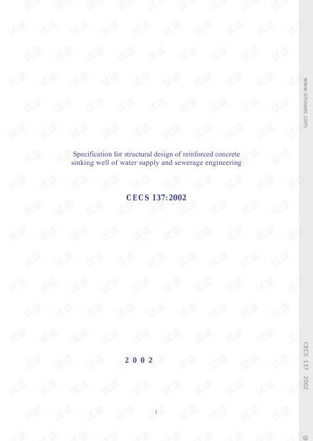 2002给水排水工程钢筋混凝土沉井结构设计规程.pdf.pdf
