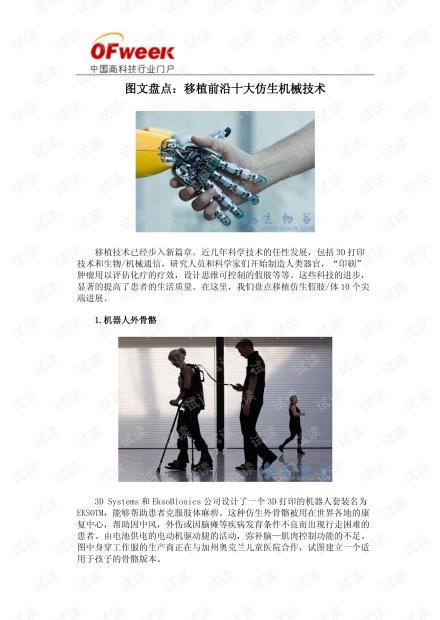 图文盘点:移植前沿十大仿生机械技术.pdf