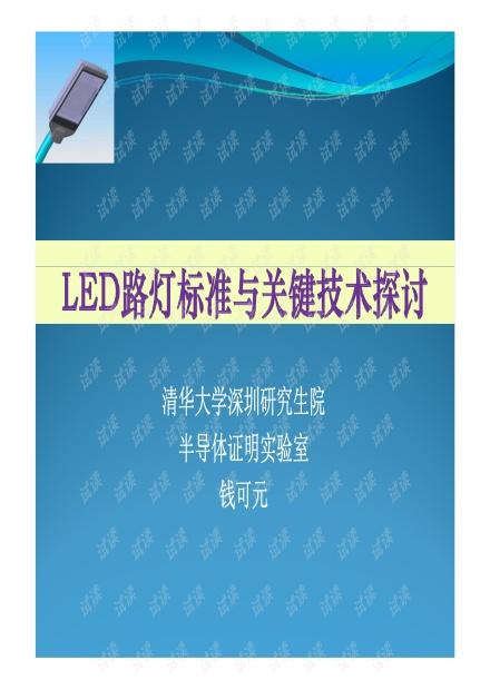 LED路灯标准与关键技术探讨.pdf