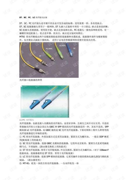 ST、SC、FC、LC光纤接头区别.pdf