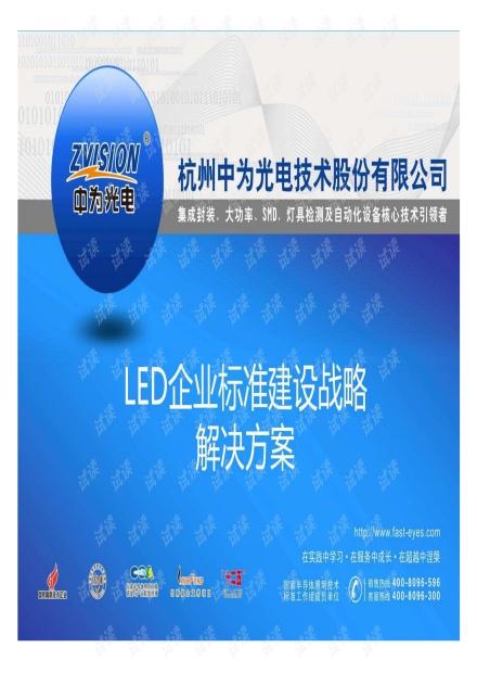 LED企业标准建设战略解决方案.pdf