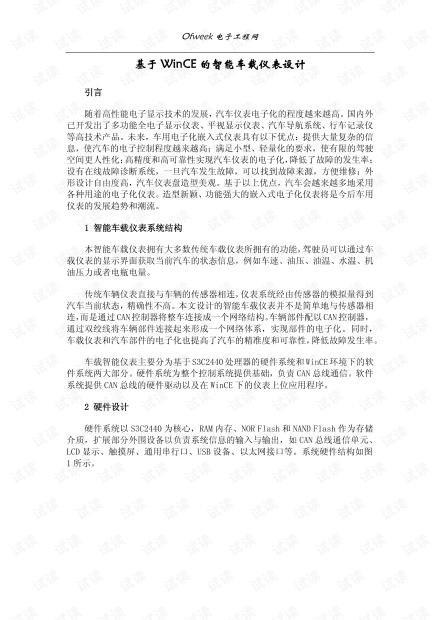 WinCE智能车载仪表设计.pdf