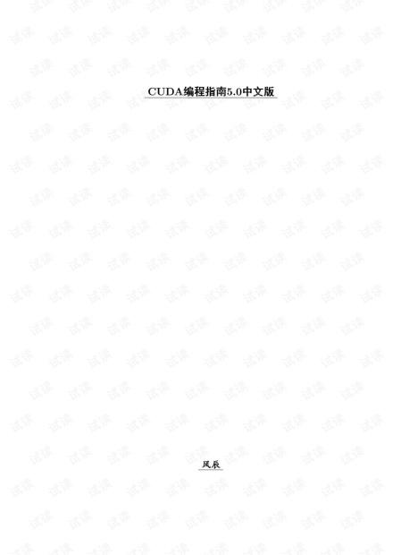 CUDA编程指南5.0版.pdf
