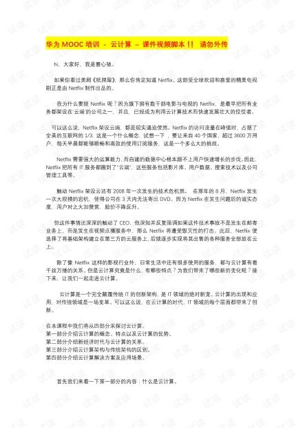 云计算知识普及培训讲稿.pdf