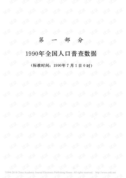 第一部分_1990年全国人口普查数据.pdf