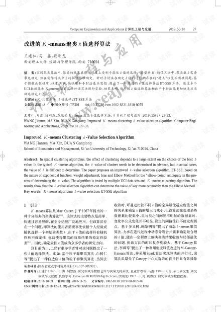 论文研究-改进的K-means聚类k值选择算法.pdf