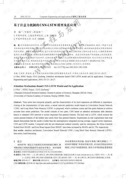 论文研究-基于注意力机制的CNN-LSTM模型及其应用.pdf
