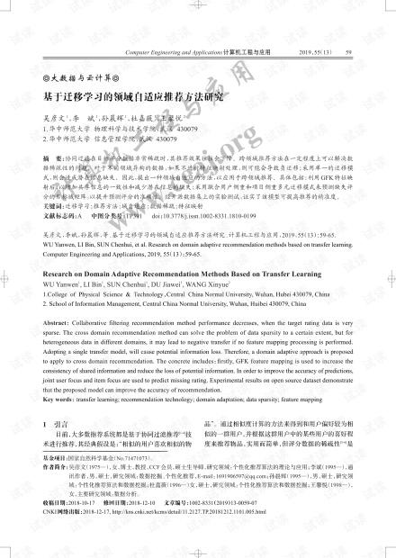 论文研究-基于迁移学习的领域自适应推荐方法研究.pdf