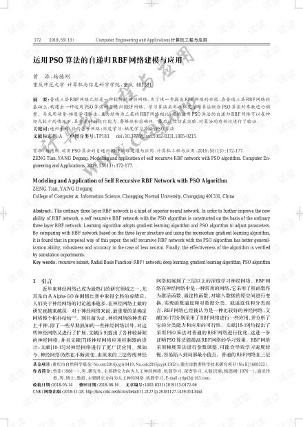 论文研究-运用PSO算法的自递归RBF网络建模与应用.pdf