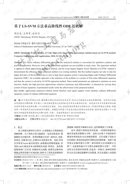 论文研究-基于LS-SVM方法求高阶线性ODE近似解.pdf