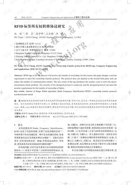 论文研究-RFID标签所有权转移协议研究.pdf