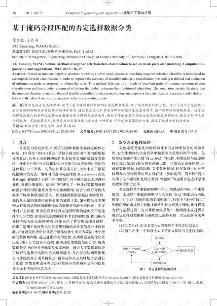 论文研究-基于掩码分段匹配的否定选择数据分类.pdf