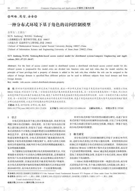 论文研究-一种分布式环境下基于角色的访问控制模型.pdf