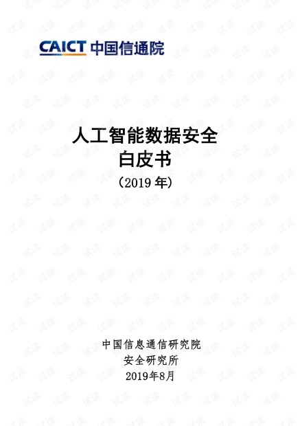2019年人工智能数据安全白皮书.pdf