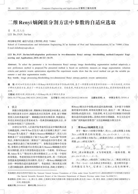 论文研究-二维Renyi熵阈值分割方法中参数的自适应选取.pdf