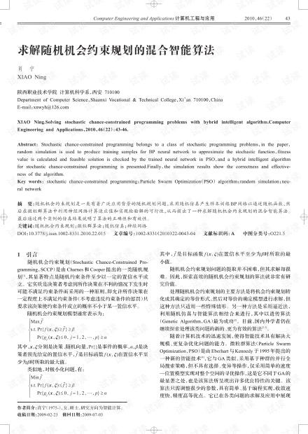 论文研究-求解随机机会约束规划的混合智能算法.pdf