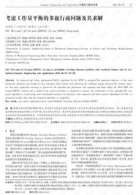 论文研究-求解约束优化问题的一种新算法.pdf