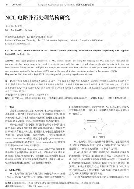 论文研究-色彩分析仪的色彩转换关键方法研究.pdf