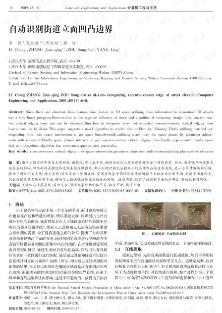 论文研究-自动识别街道立面凹凸边界.pdf