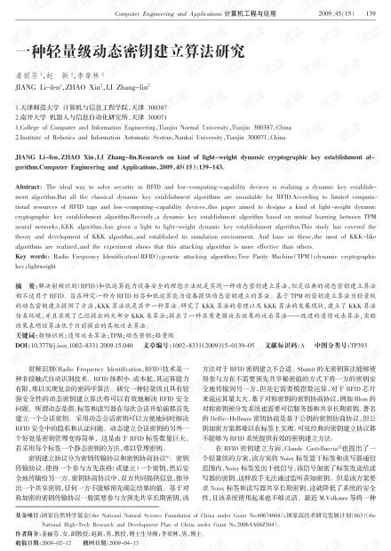论文研究-一种轻量级动态密钥建立算法研究.pdf