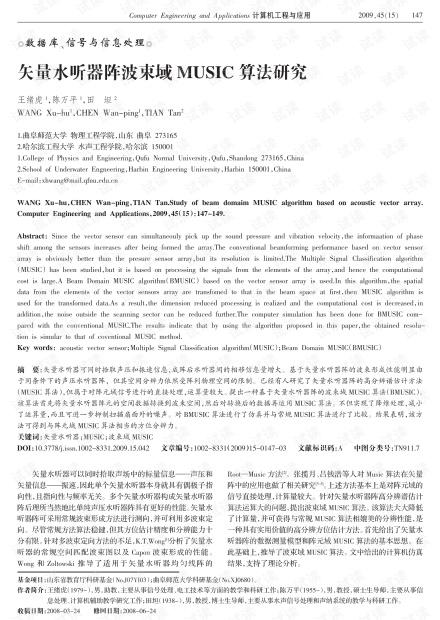 论文研究-矢量水听器阵波束域MUSIC算法研究.pdf