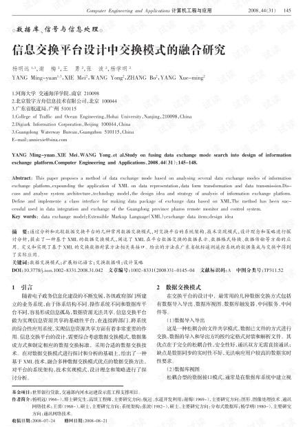 论文研究-一种基于偶数格的格型矢量量化方法.pdf