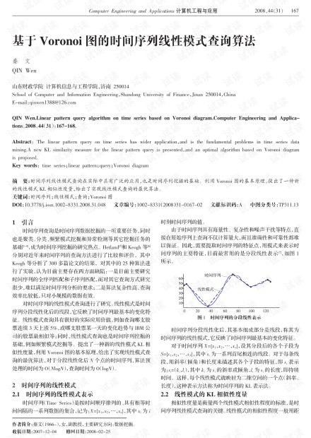 论文研究--平均优化算法及其应用.pdf
