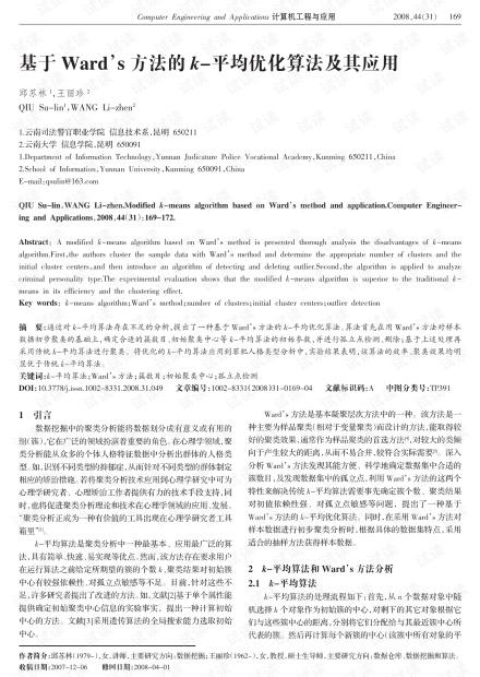 论文研究-移动点Voronoi图拓扑维护策略的研究.pdf