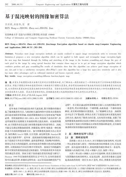 论文研究-基于VTK的三维纹理映射方法的实现及其应用.pdf