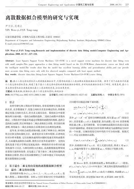 论文研究-小波包变换在手写体金融汉字识别中的应用.pdf
