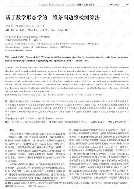 论文研究-基于数学形态学的二维条码边缘检测算法.pdf