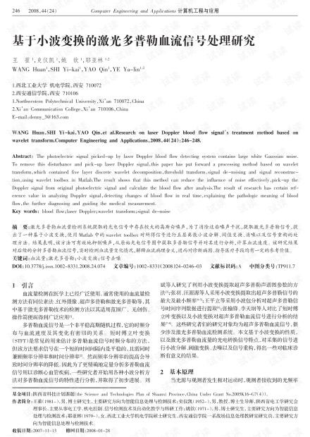 论文研究-基于WPA-SVM的多分类故障混合诊断模型.pdf