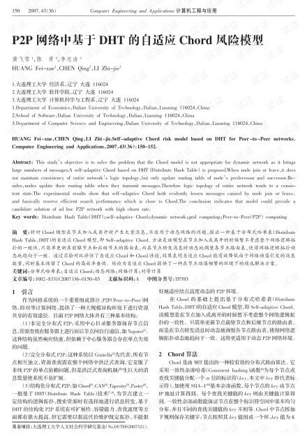 论文研究-一种基于索引的海量路测数据处理新方式.pdf