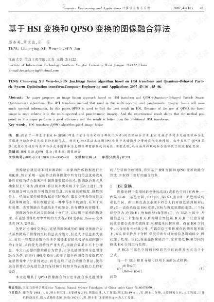 论文研究-基于HSI变换和QPSO变换的图像融合算法.pdf