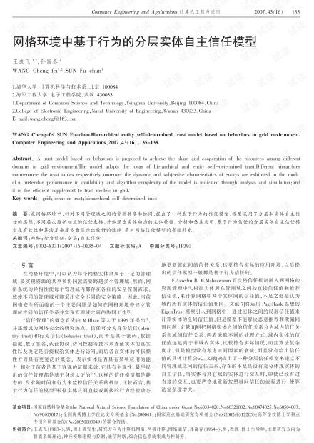 论文研究-一种不需要分配中心的门限签名方案.pdf